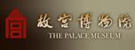 北京故宫博物院